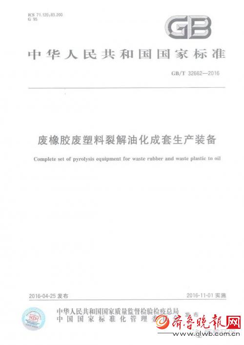 废轮胎炼油设备国家标准.jpg