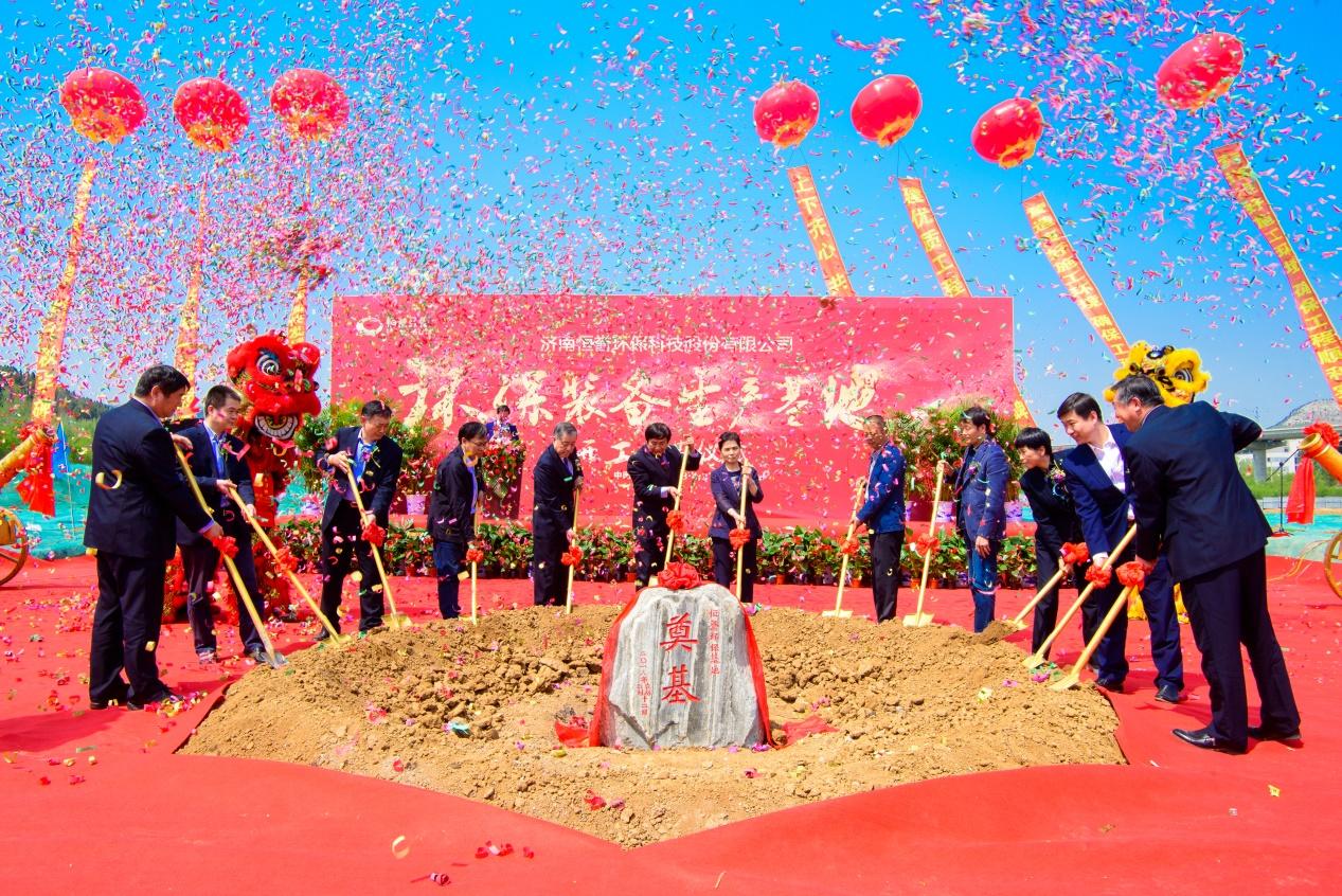 济南恒誉环保装备生产基地开工奠基仪式在济成功举行