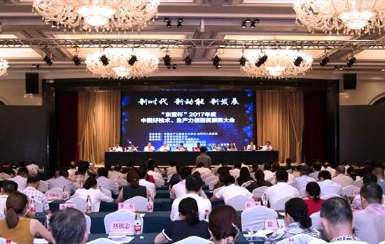 2017年度中国好技术、生产力促进奖颁奖大会