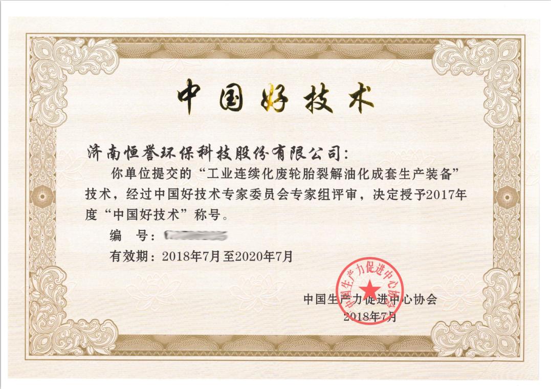 """济南恒誉环保科技股份有限公司荣获""""中国好技术""""殊荣"""