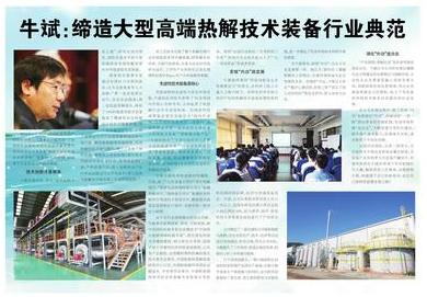 《人民代表报》丨牛斌——缔造大型高端热解技术装备行业典范