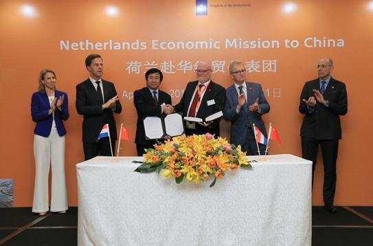 在荷兰首相吕特见证下,牛斌与荷兰经贸代表团签署合作协议