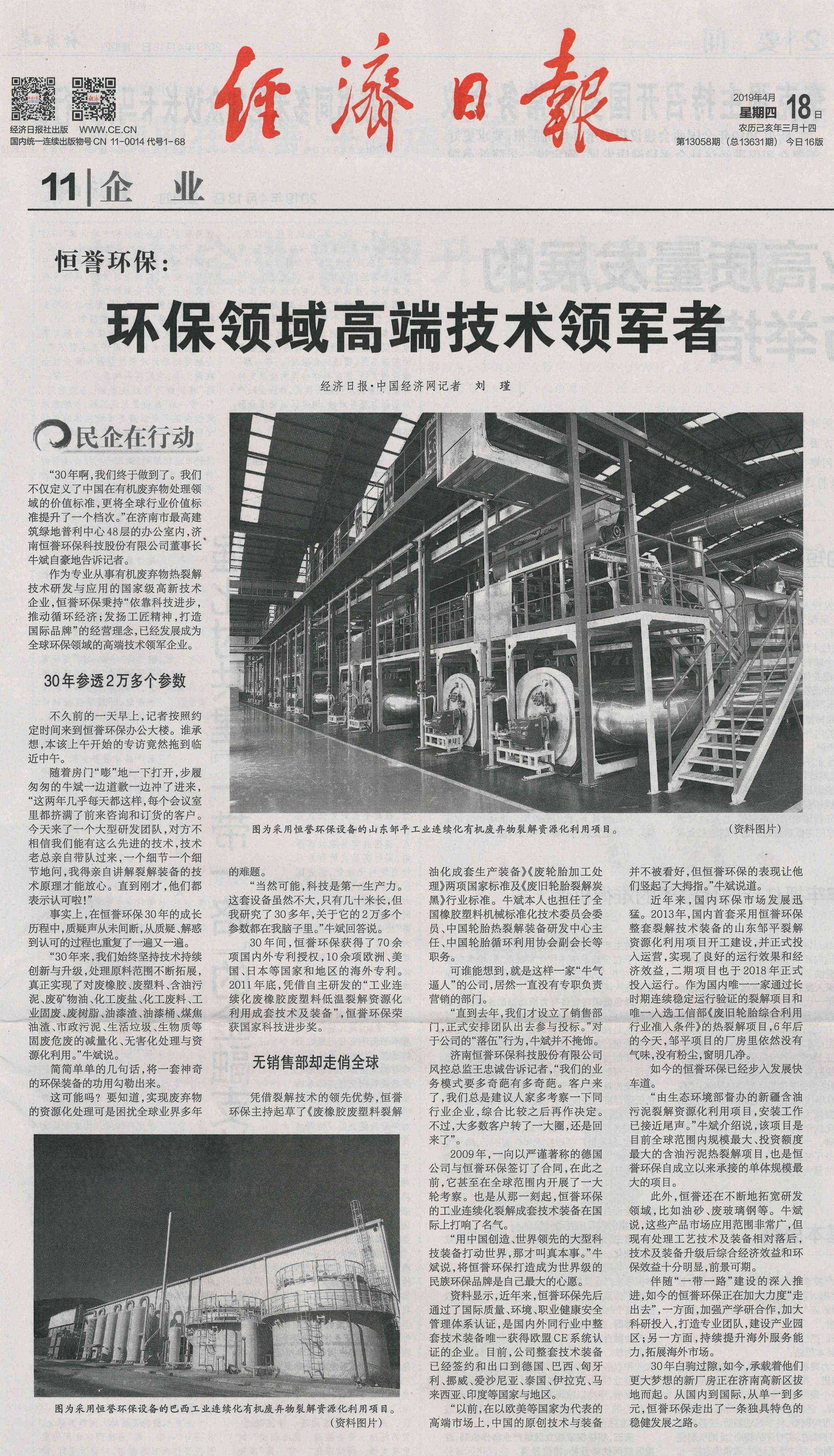重磅丨《经济日报》:恒誉环保——环保领域高端技术领军者
